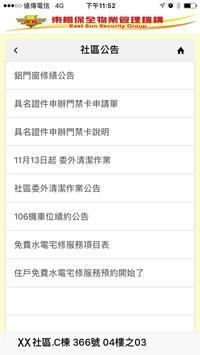 東陽保全雲端管理系統 screenshot 3