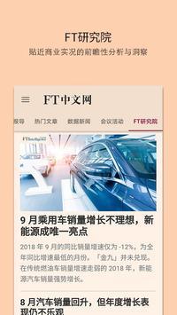 FT中文网 Screenshot 3