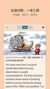 FT中文网 Screenshot 1