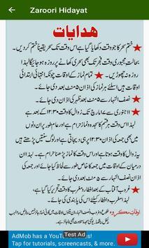 Awqat E Namaz screenshot 5