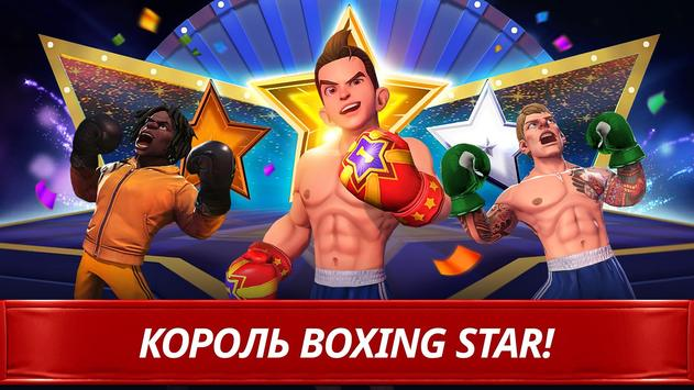 Звезда Бокса скриншот 3