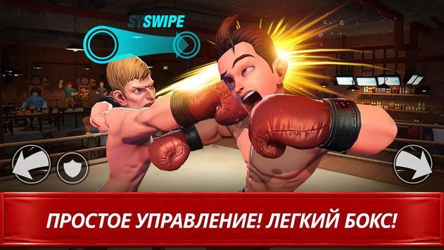 Звезда Бокса скриншот 10