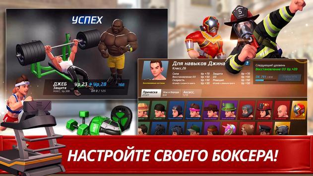 Звезда Бокса скриншот 12