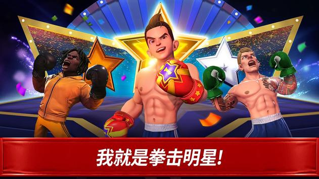 拳击之星 截图 11