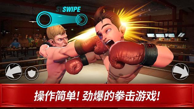 拳击之星 截图 2