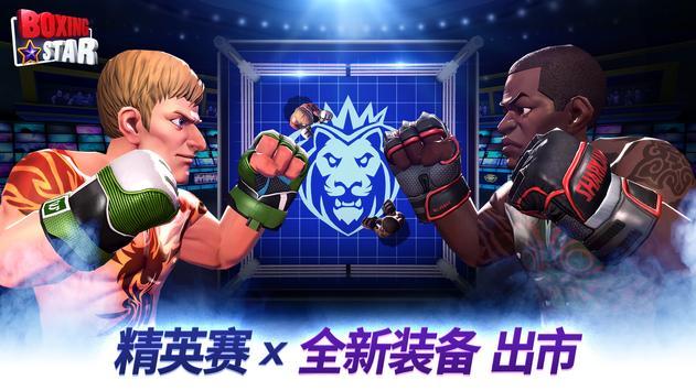 拳击之星 截图 8