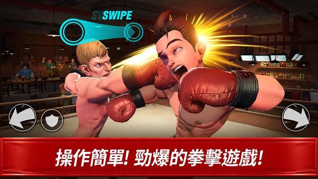 拳擊之星 Boxing Star 截圖 2