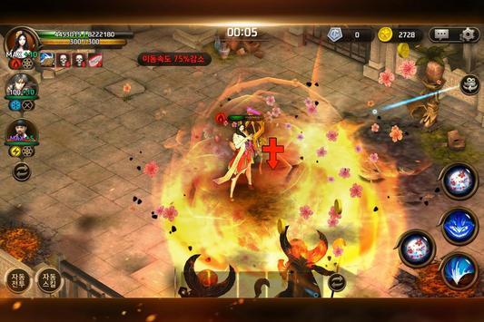 영웅 screenshot 3