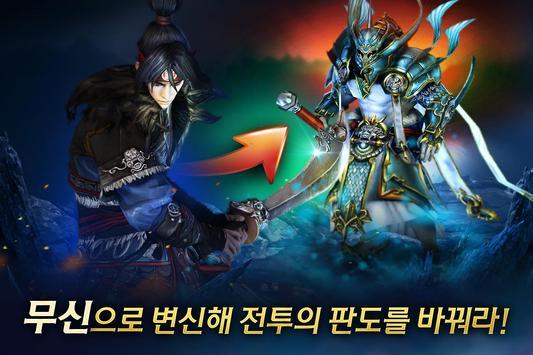 영웅 screenshot 14
