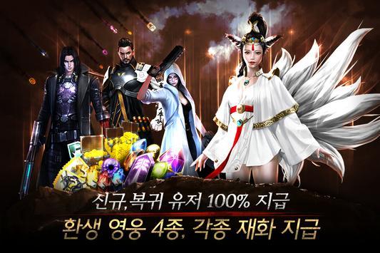 영웅 screenshot 1