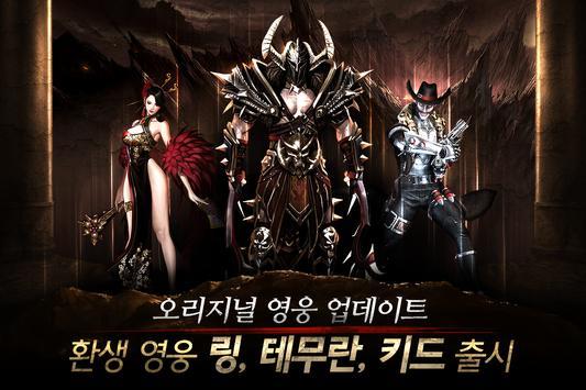 영웅 screenshot 2
