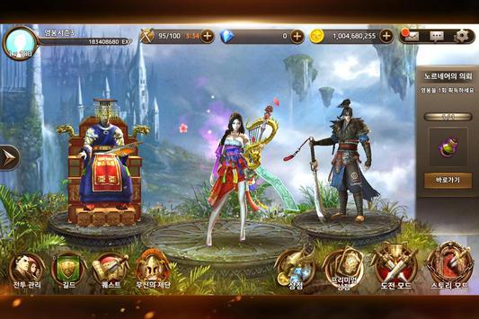 영웅 screenshot 9
