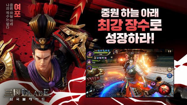 삼국블레이드 screenshot 20