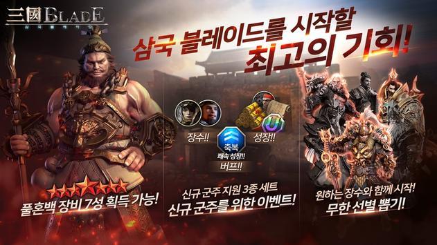 삼국블레이드 screenshot 1