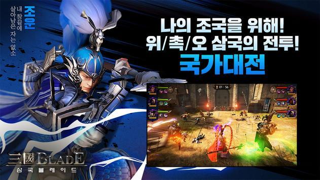 삼국블레이드 screenshot 5