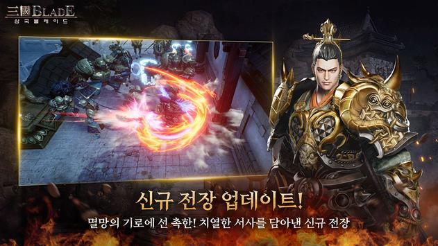 삼국블레이드 screenshot 10