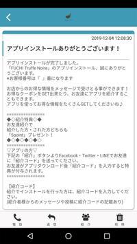 FUCHI Truffe Noire 公式アプリ screenshot 1