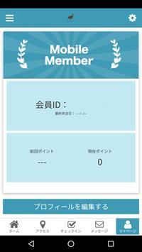 FUCHI Truffe Noire 公式アプリ screenshot 2