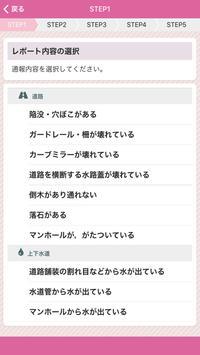 パ撮ローズ screenshot 1