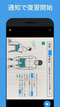 教科書の暗記アプリ - 復習ロボット screenshot 3