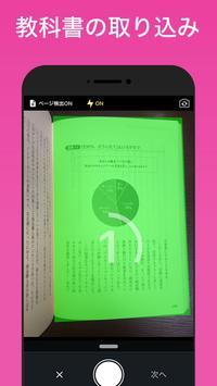 教科書の暗記アプリ - 復習ロボット poster