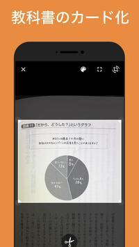 教科書の暗記アプリ - 復習ロボット screenshot 1