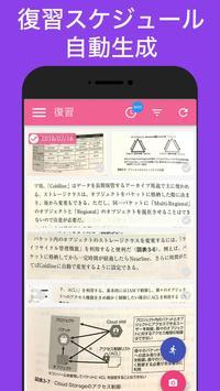 教科書の暗記アプリ - 復習ロボット screenshot 2