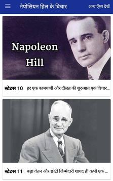 Napoleon Hill's Best Inspiring Thoughts poster