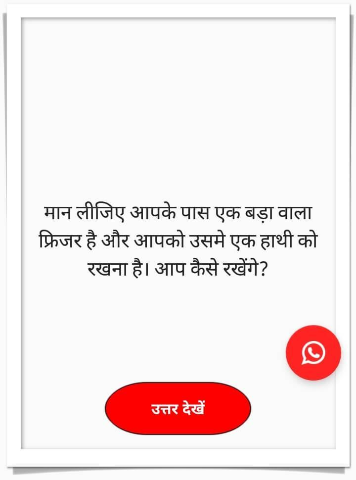 Ajab Gajab Swaal- Tricky Question- Answer for Android - APK