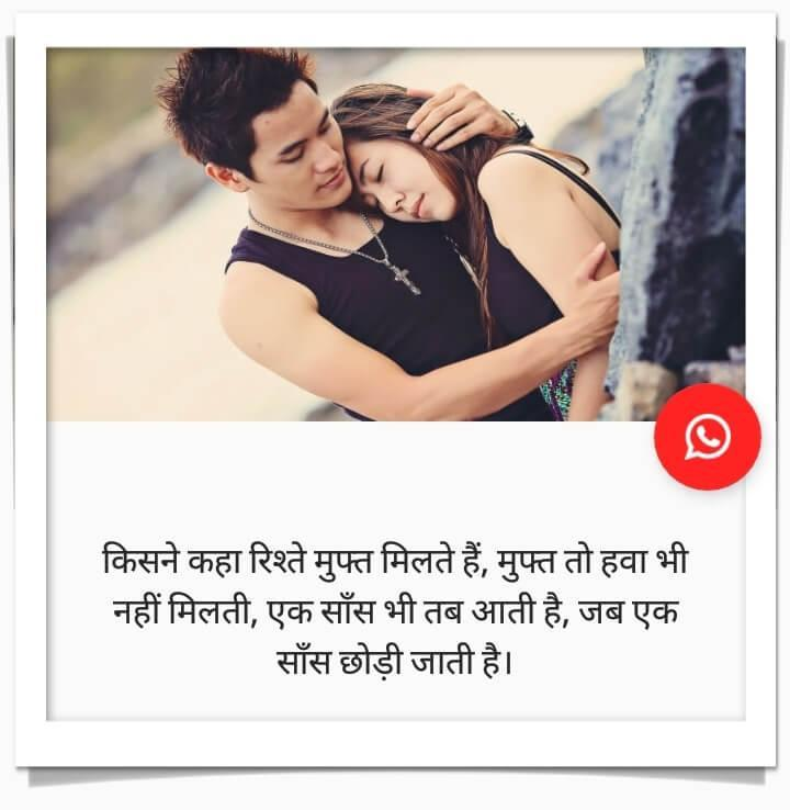 New Love Quotes Relationship Hindi Quotes For Android Apk Download