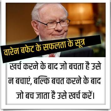 Warren Buffett Suvichar-Best Warren Buffett Quotes screenshot 1