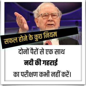 Warren Buffett Suvichar-Best Warren Buffett Quotes screenshot 2