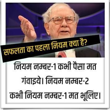 Warren Buffett Suvichar-Best Warren Buffett Quotes screenshot 3