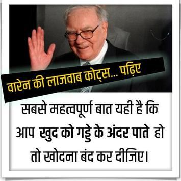 Warren Buffett Suvichar-Best Warren Buffett Quotes screenshot 4