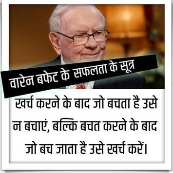 Warren Buffett Suvichar-Best Warren Buffett Quotes screenshot 5