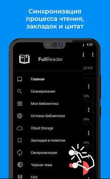FullReader скриншот 6