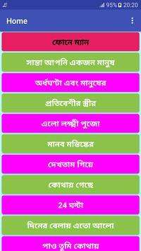 ফানি_এসএমএস poster