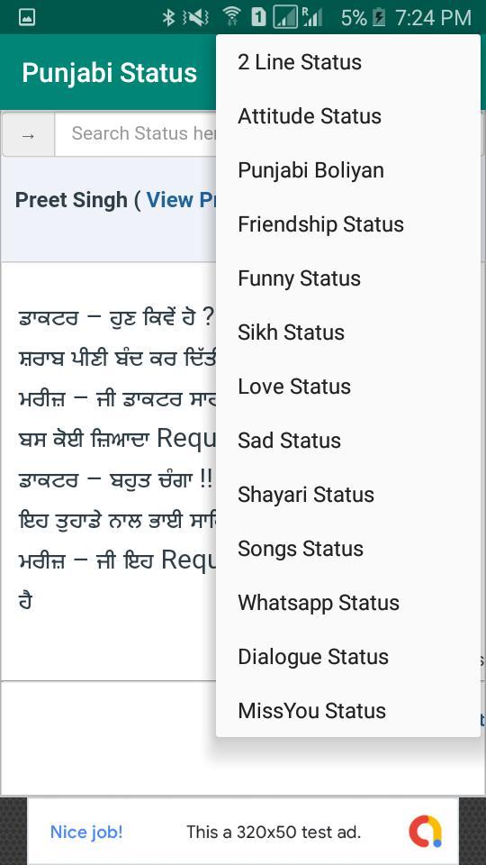 Punjabi Status Sms ਪਜਬ ਸਟਟਸ For Android