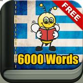 Learn Greek - 6000 Words - FunEasyLearn icon