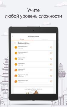 Учить индонезийский язык скриншот 14