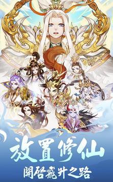 暴走大仙 screenshot 5