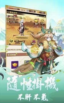 暴走大仙 screenshot 6