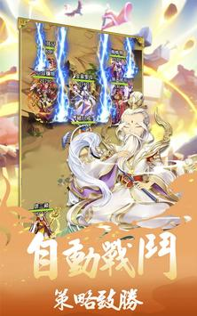 暴走大仙 screenshot 7