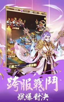 暴走大仙 screenshot 9