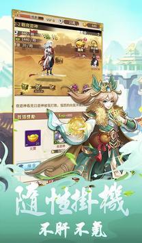 暴走大仙 screenshot 11