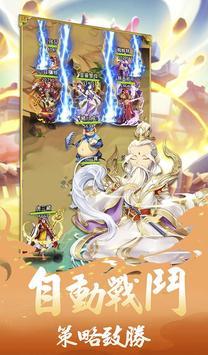 暴走大仙 screenshot 12