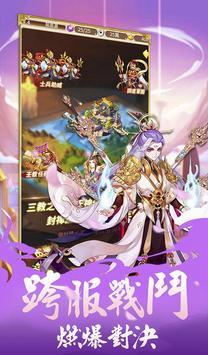 暴走大仙 screenshot 14
