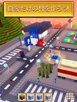 ブロック・クラフト 無料街づくりシミュレーションゲーム スクリーンショット 16