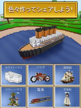 ブロック・クラフト 無料街づくりシミュレーションゲーム スクリーンショット 3