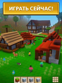 Block Craft 3D скриншот 12